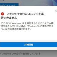 Windows11を実行できません