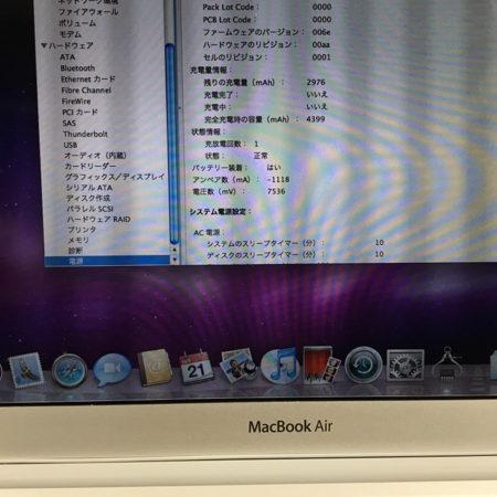 古い機種のバッテリー交換 このMacについて