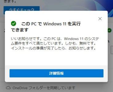Windows11導入可能